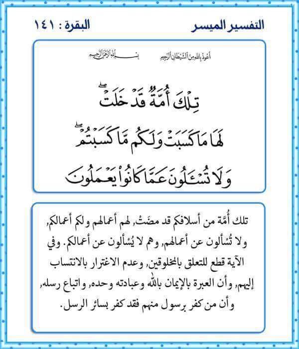 هي لله صدقة جارية On Twitter Quran Verses Quran Quotes Arabic Funny