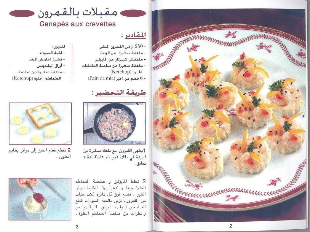 مقبلات رائعة و سهلة ولذيذة بالصور Appetizers Food Breakfast