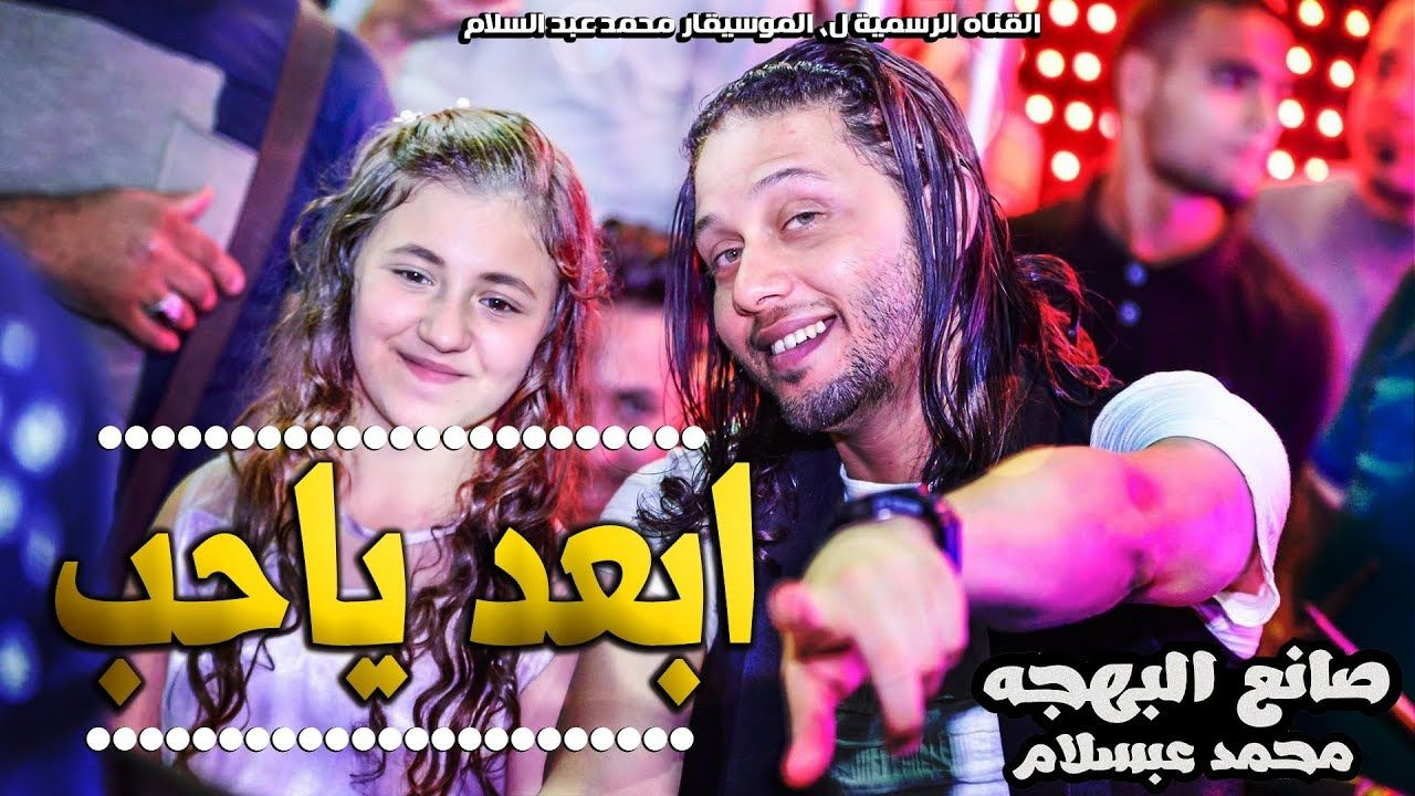 احنا ع المريخ ابعد يا حب عبسلام جديد عبد السلام 2019 Movie Posters Incoming Call Screenshot Movies