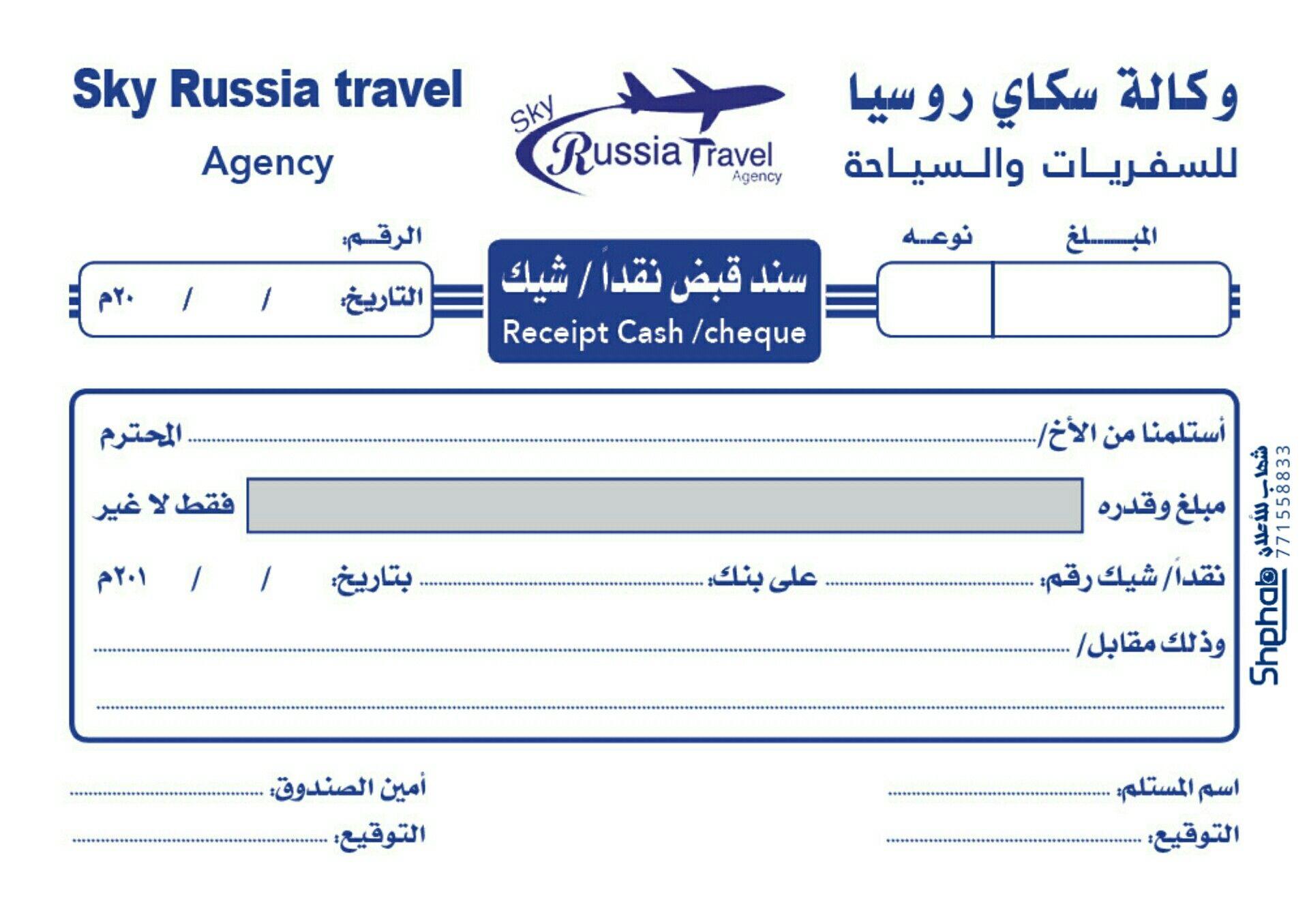 Catch Receipt Travel Agency Portfolio My Design