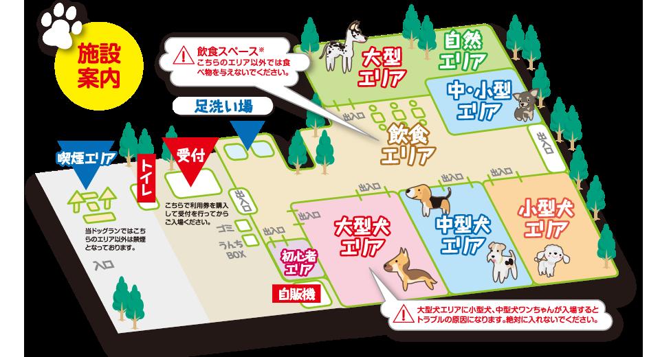 日本最大級 新京成ドッグラン松戸 お出かけ 京成 ドッグラン