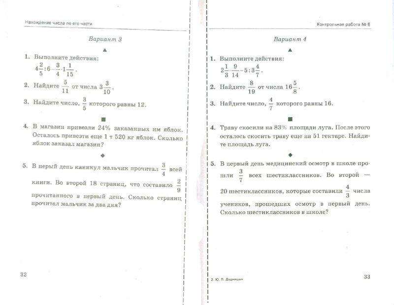 Ответы на домашку по английскому 5-6 класс биболетова добрынина трубанева