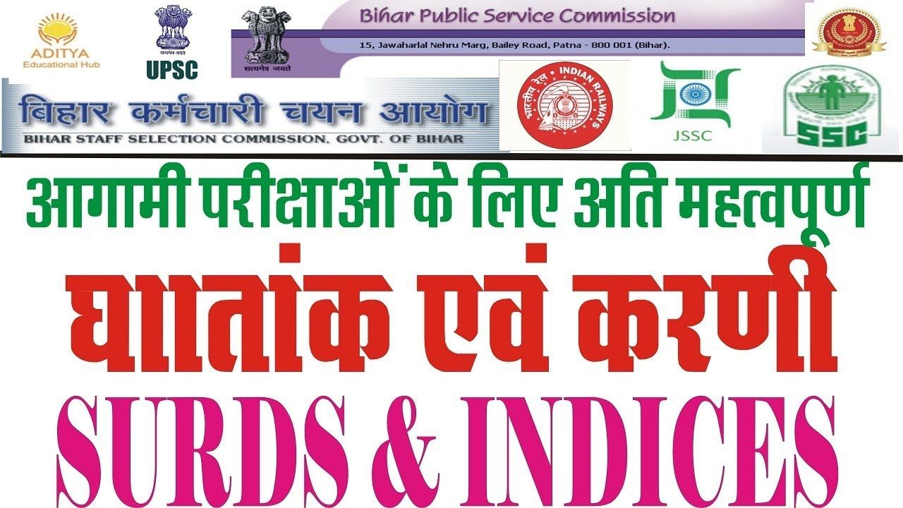 Surds and Indices Shortcuts & Tricks For SSC CGL BSSC