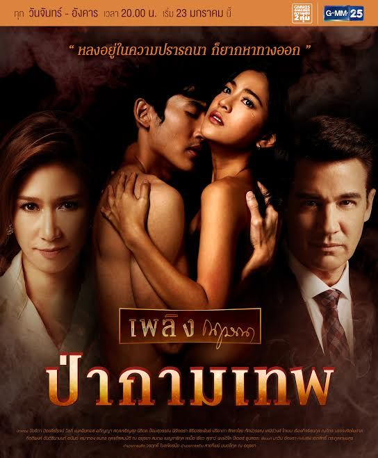 Thai Lakorn Eng Sub