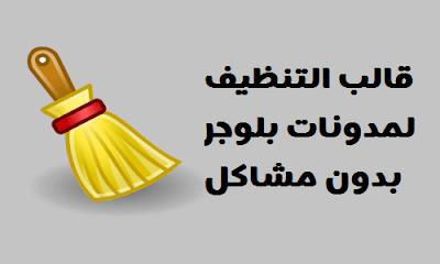 قالب التنظيف لمدونات بلوجر بدون مشاكل شغال 100 Hot Sauce Bottles Sauce Bottle Mustard Bottle