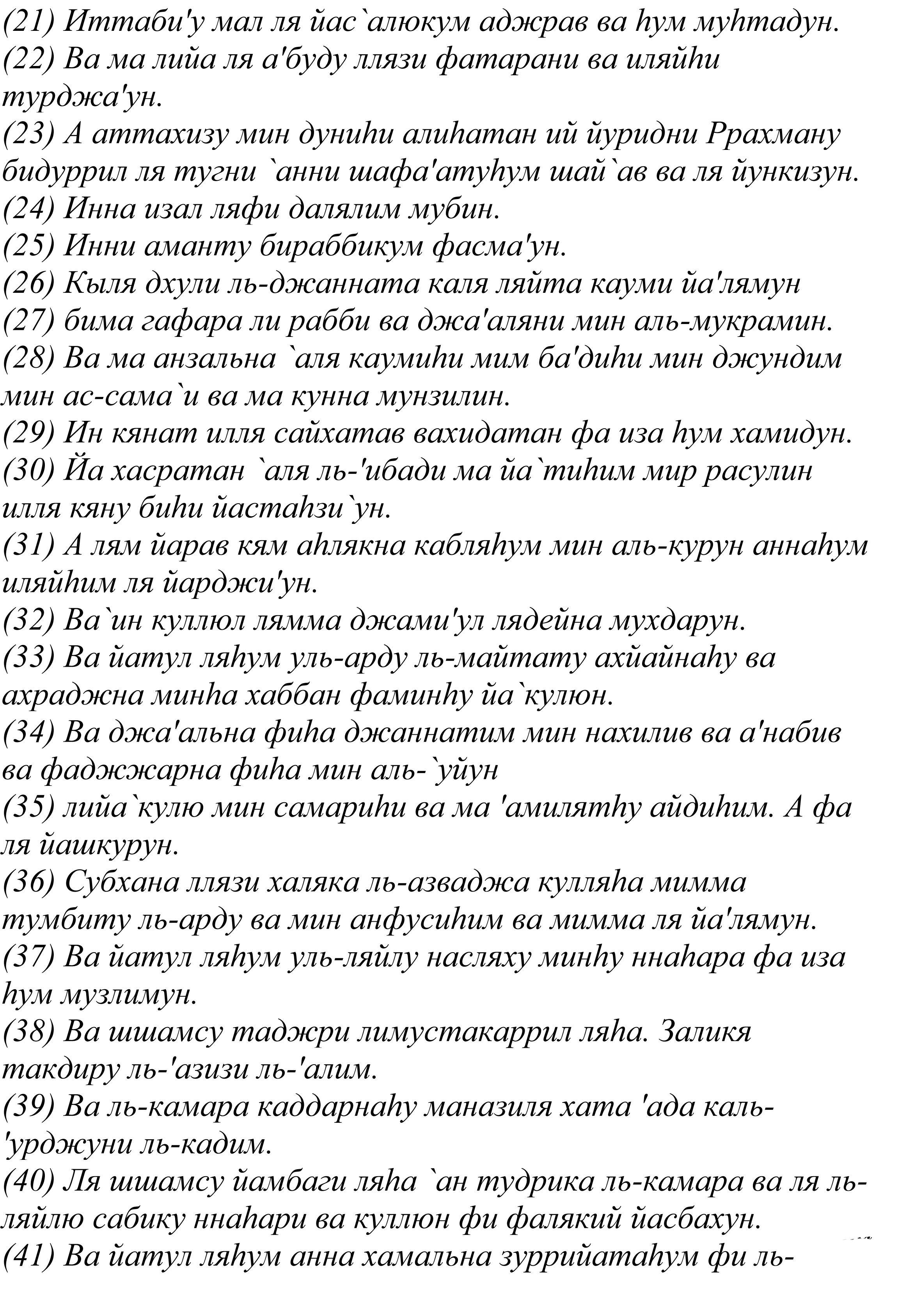 Pin By Uli Bekishov On Odunan Words Word Search Puzzle English Writing
