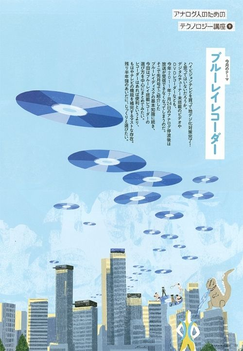 Open lectures for analog people by Tatsuro Kiuchi, via Behance