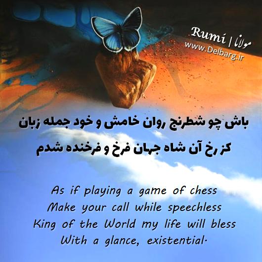 Rumi اشعار معنوی مولانا Raffaello Ossola رافائلو اوسولا Typography Mysticpoets Persianpoems Persian Poetry Poems Poets