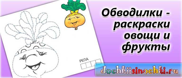 Обводилки раскраски овощи и фрукты для детского сада и ...