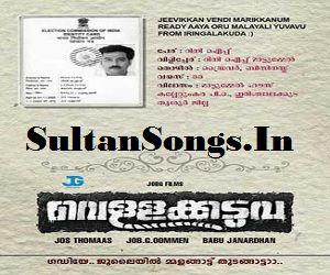 Vella Kaduva 2016 Malayalam Movie Mp3 Songs All Download Songs Mp3 Song Movies