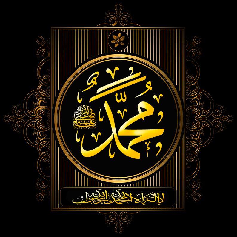 Pin By Brucey On ت ص ام ي م محمد عليه الس لام Islamic Wallpaper Hd Islamic Wallpaper Islamic Art Calligraphy
