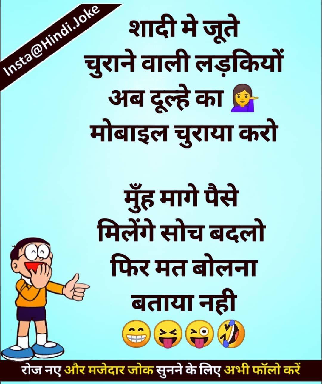 Some Funny Jokes Latest Funny Jokes Fun Quotes Funny