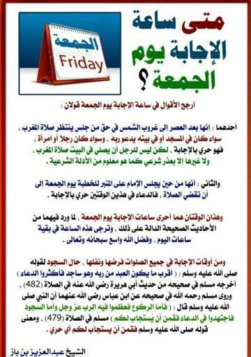 متي ساعه الاجابه يوم الجمعه Quran Verses Islam Beliefs Learn Quran