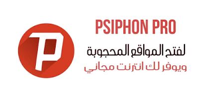 تحميل برنامج بي سايفون برو 2020 للكمبيوتر برابط مباشر Psiphon3 Pro لفتح المواقع المحجوبة Words Retail Logos Allianz Logo