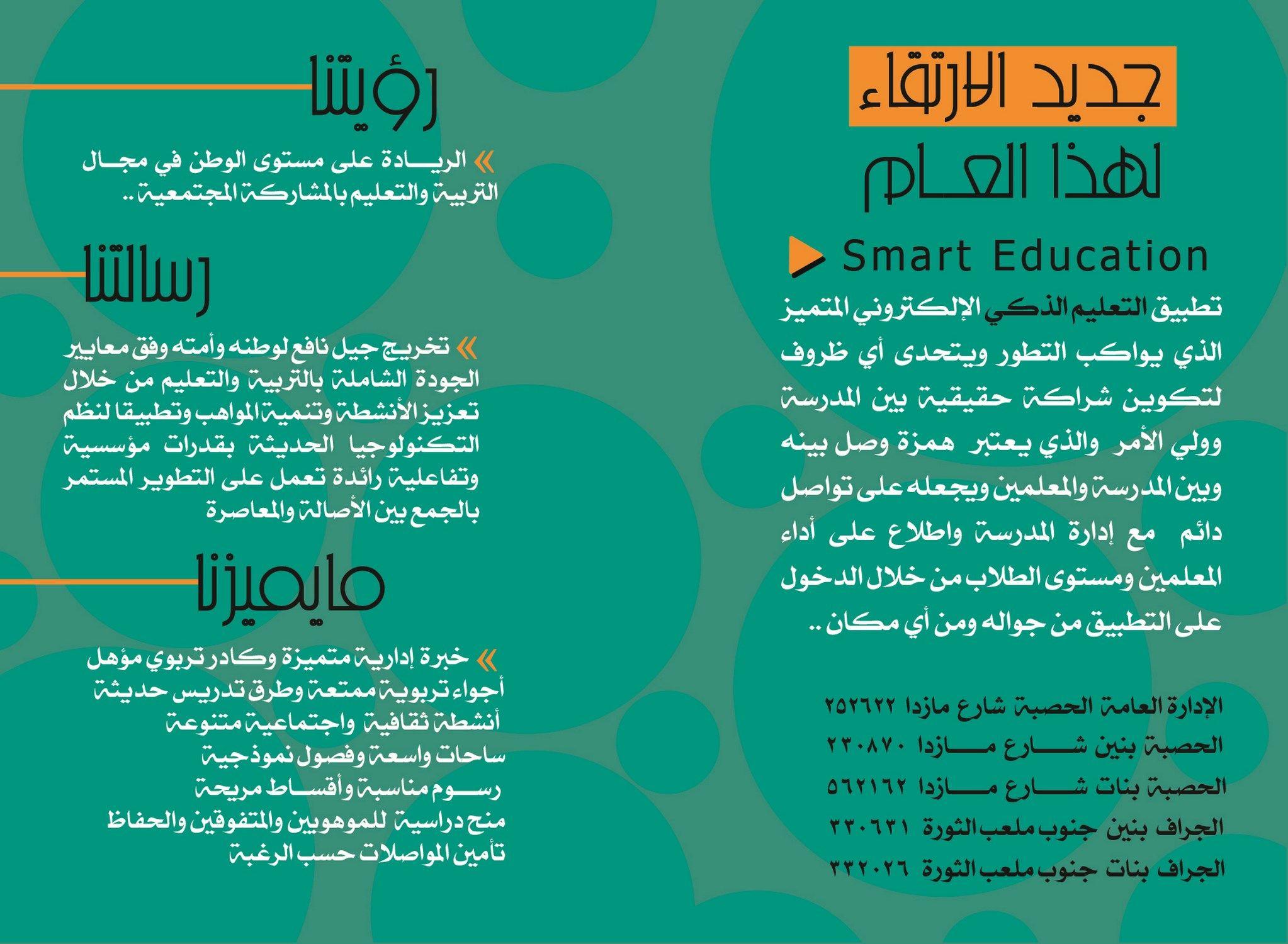 Pin By عبدالله المخلافي On اعلانات Education Smart