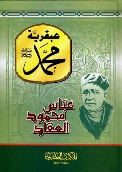 ملخص كتاب عبقرية محمد عباس محمود العقاد ثقافية Arabic Books Ebooks Free Books Pdf Books Reading