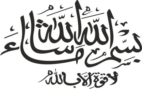 Bismillah Mashallah Calligraphy Free CDR Vectors Art for