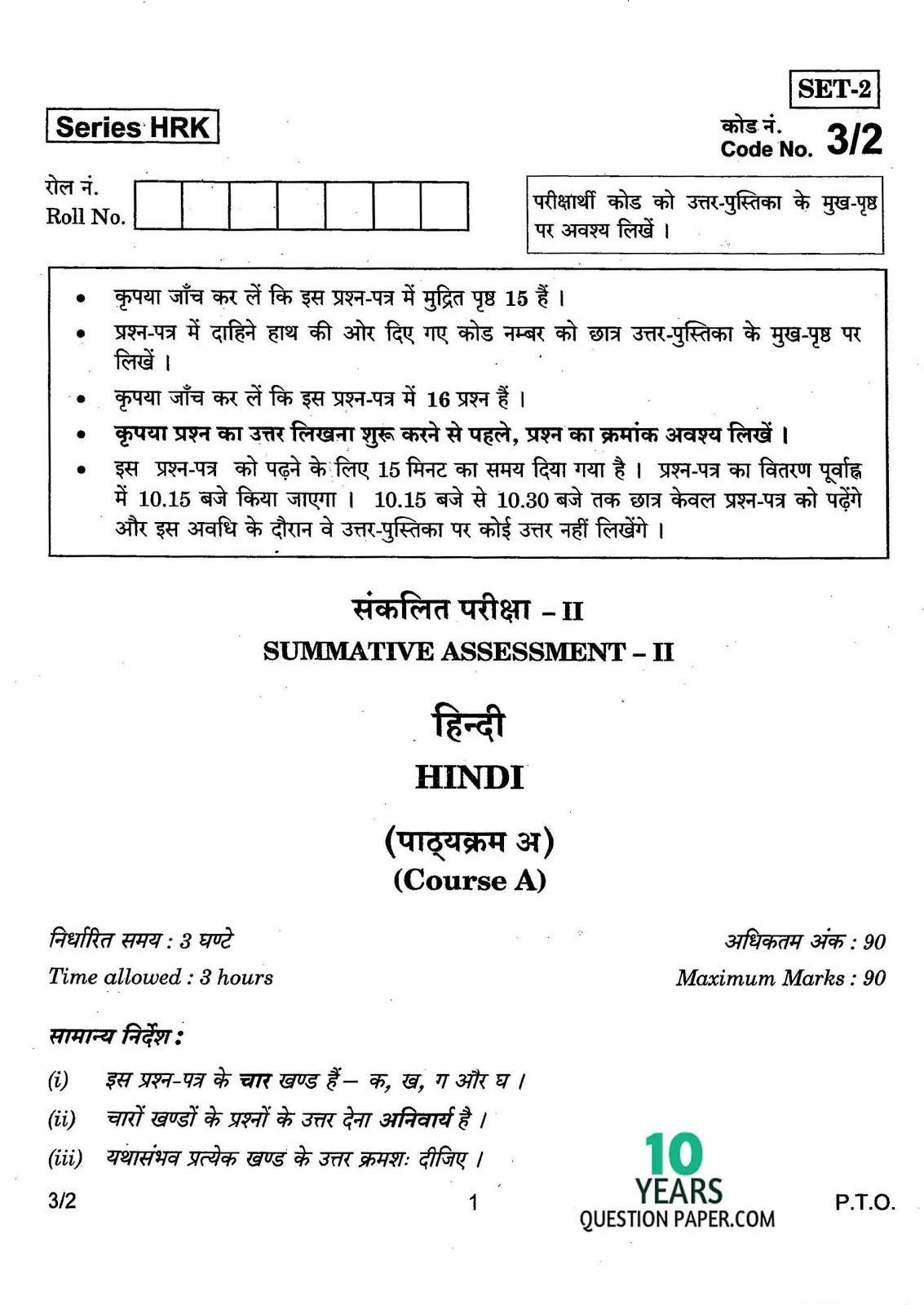 Cbse Class 10th Board Hindi Question Paper Set 2