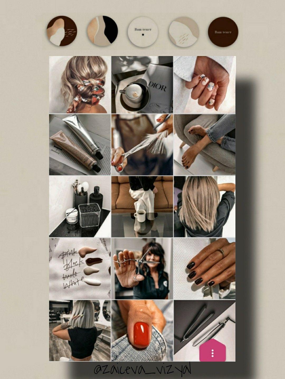 Оформление профиля для салона красоты в 2021 г | Волосы
