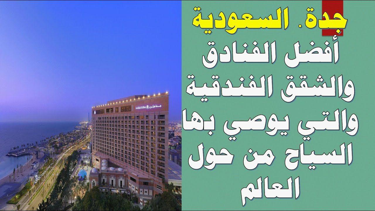 جدة السعودية أفضل الفنادق والشقق الفندقية والتي يوصي بها السياح مع تقييم Building Screenshots Desktop Screenshot