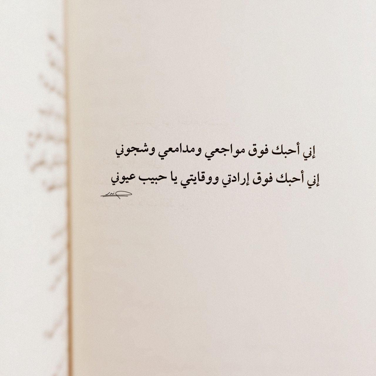 اني احبك فوق اراتي يا حبيب عيوني م One Word Quotes Love Quotes Wallpaper Iphone Wallpaper Quotes Love