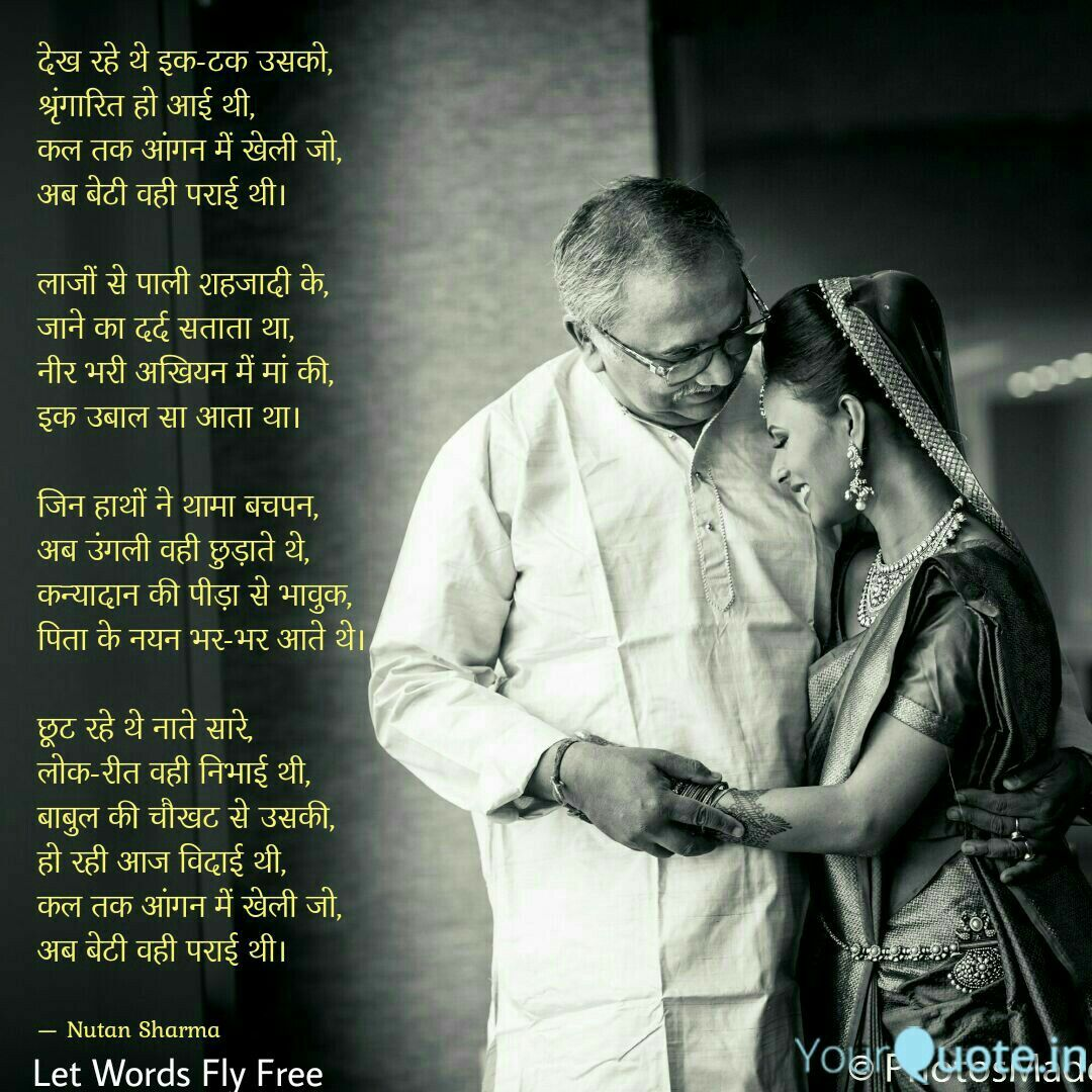Pic Credit Pinterest Let Words Fly Free Hindi Poetry