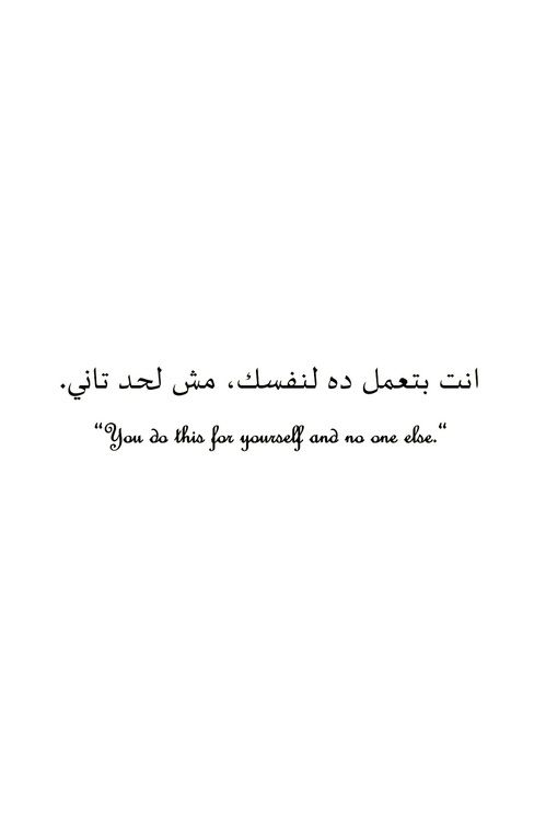 Quotes In Arabic Adorable Arabic Friendship Quotesquotesgramquotesgram  Kalligrafie