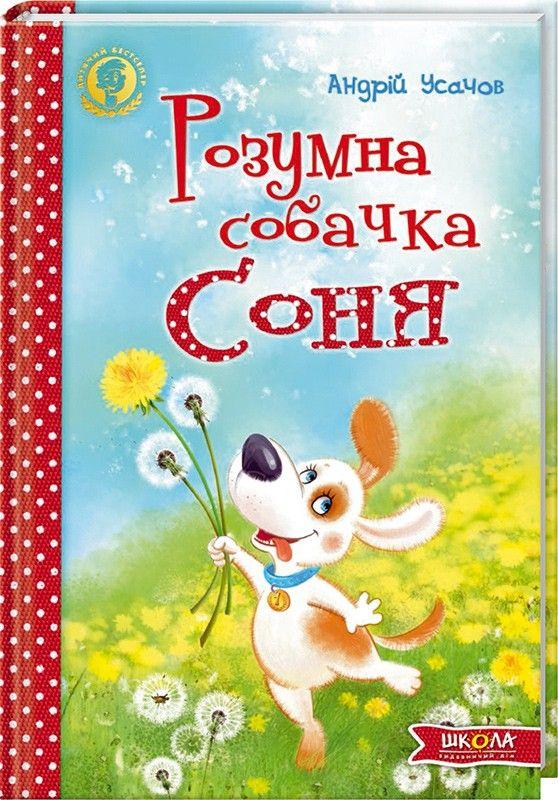 Розумна собачка Соня (Андрій Усачов) | Обучение чтению ...