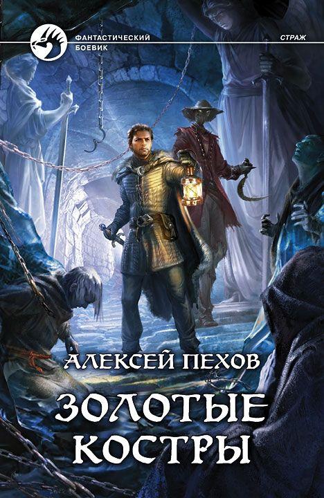 Книги алексея пехова скачать