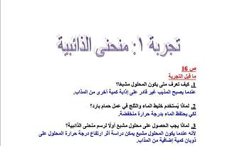 الكيمياء ثالث ثانوي النظام الفصلي الفصل الدراسي الأول Math Math Equations Arabic Calligraphy