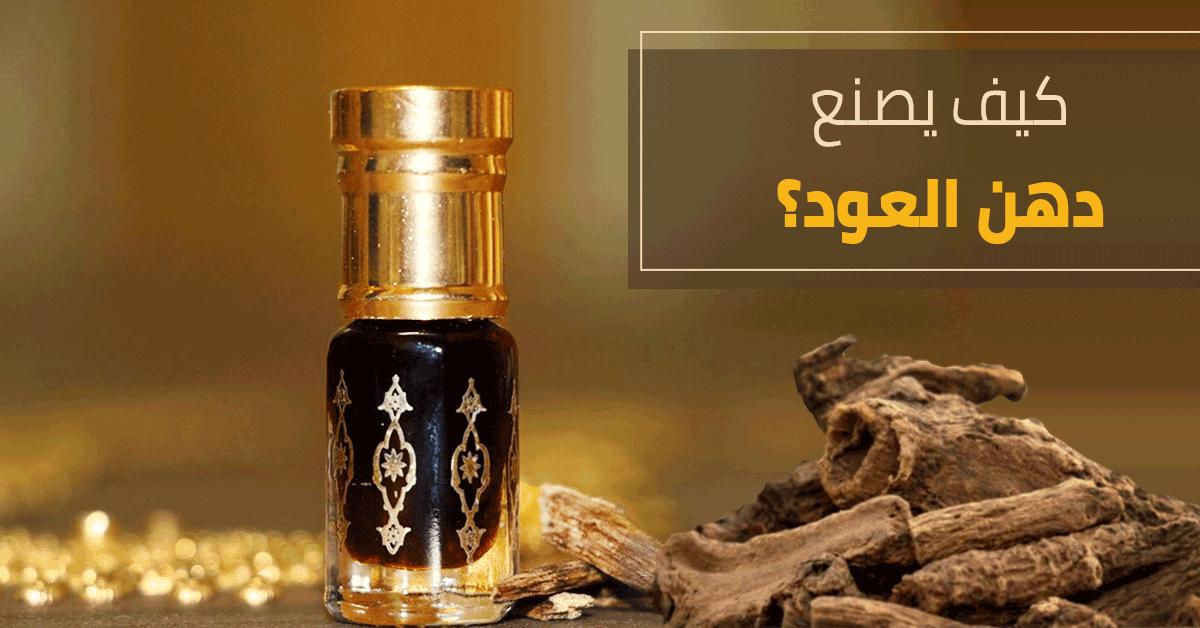 مكونات دهن العود In 2021 Oils Info Arabi