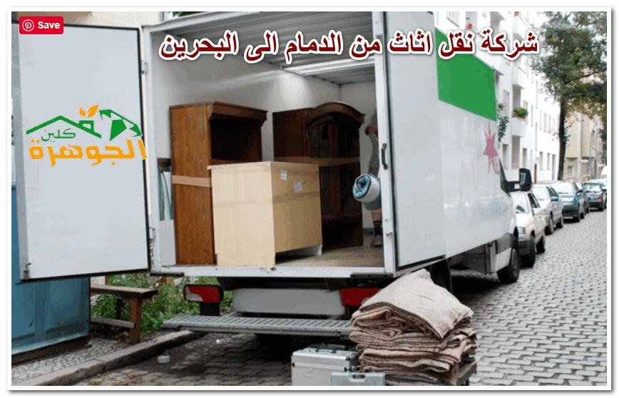 تعتبر شركة نقل اثاث من الدمام الى البحرين من أفضل الشركات التي تقوم بنقل العفش والأثاث داخل وخارج البحرين معتمدة في ذل In 2020 Recreational Vehicles Furniture Vehicles