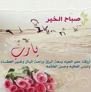 رمزيات صباح الخير صور وخلفيات صباحية عن الصباح ميكساتك Good Morning Arabic Image In Arabic Morning Images