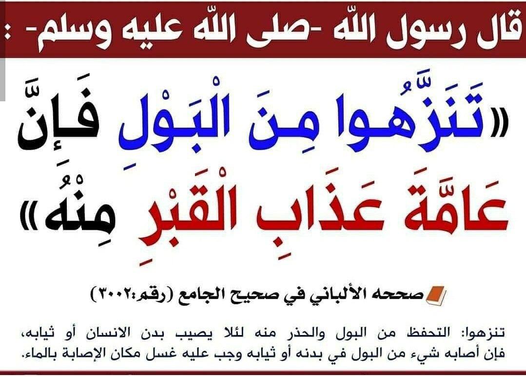 أحاديث الرسول صلى الله عليه وسلم Hadith Quotes Quotes Hadith