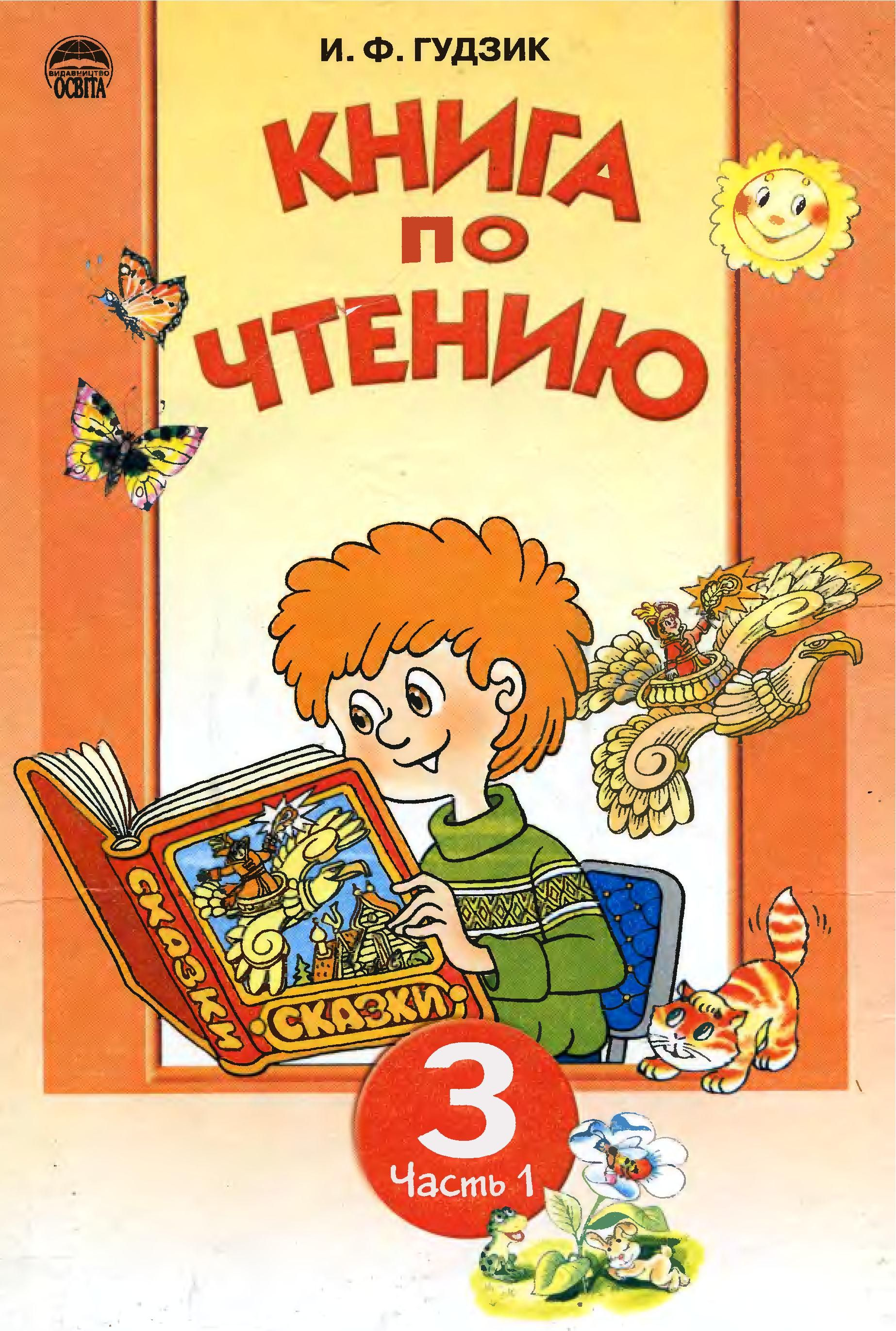Книга по чтению 3 класс гудзик