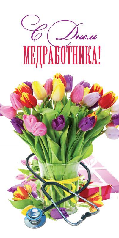 День медика (с изображениями) | Тюльпаны, С днем рождения ...