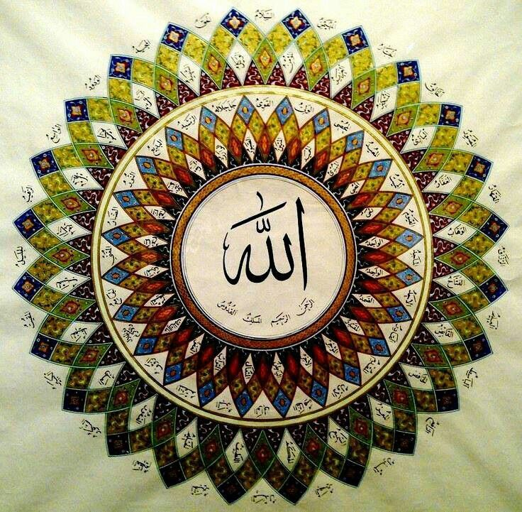 99 names of Allah Azzawajal Tezhip