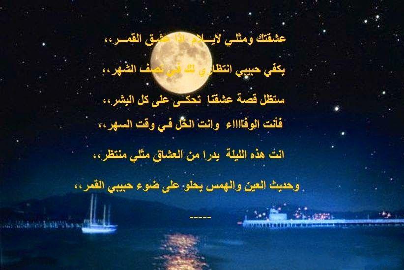 صور اشعار علي ضوء القمر Photo Cards Against Humanity Moonlight