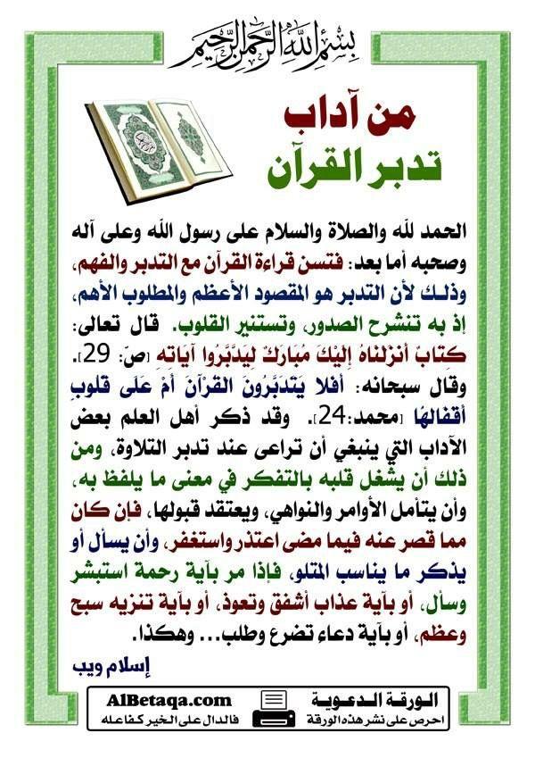 Pin Pa تأملات قرآنية