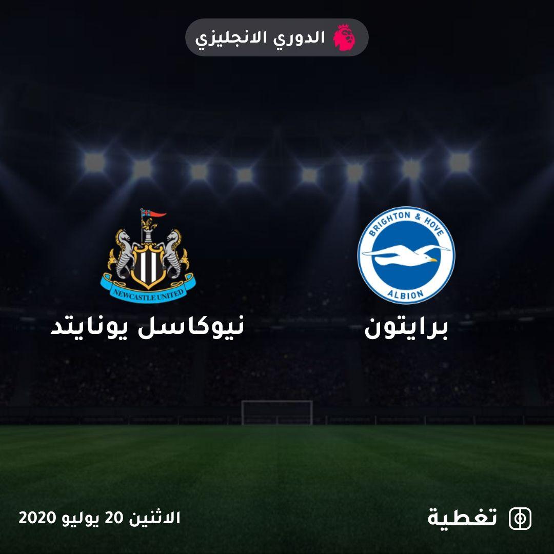تبدأ مباراة نيوكاسل يونايتد ضد برايتون خلال الدقائق القليلة القادمة تابع التغطية المباشرة على Taghtia Com Brighton And Hove Brighton Hove Albion Brighton