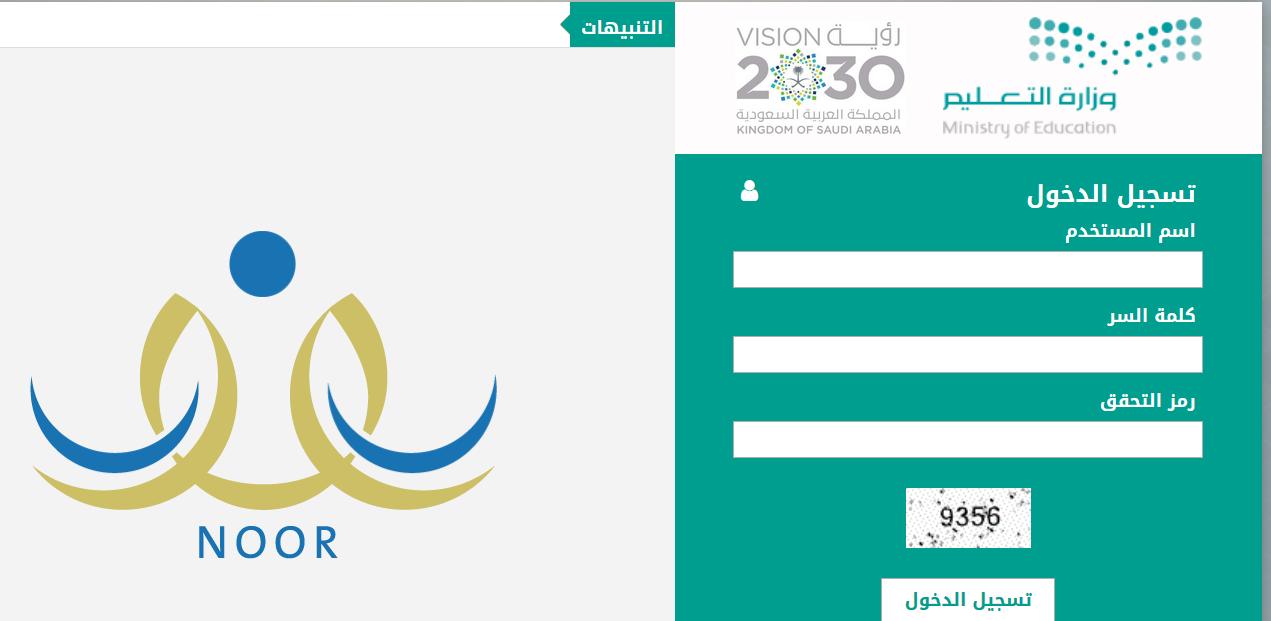 رابط نظام نور بالسجل المدني فقط 1439 بعد إتاحة وزارة التعليم استعلام نتائج الطلاب 1439 لجميع المراحل التعليمية من موقع نو Company Logo Tech Company Logos Logos