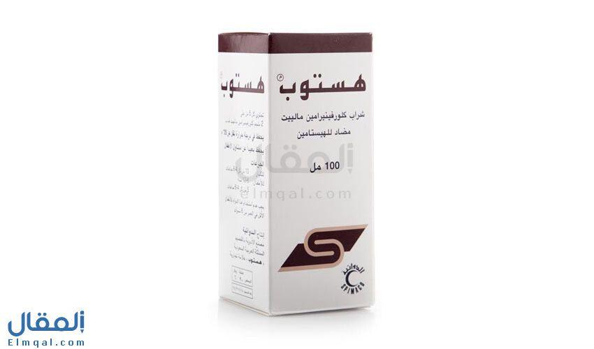 هستوب شراب Histop لعلاج الحساسية وتخفيف أعراض نزلات البرد والإنفلونزا Coffee Bag Syrup Drinks
