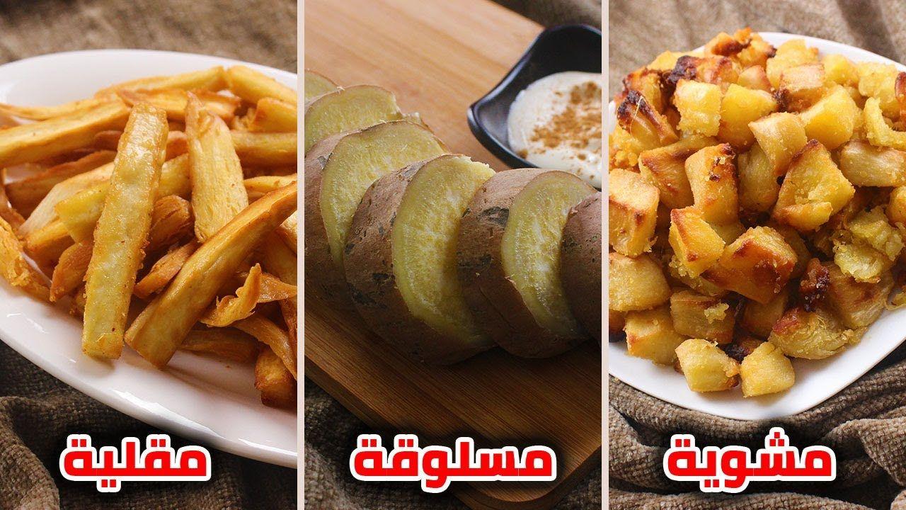 البطاطا الحلوة مقلية مشوية مسلوقة Youtube Potato Recipes Recipes Vegetables