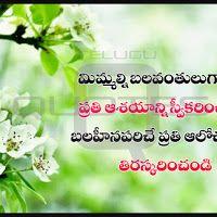 Swami Vivekananda Quotes In Telugu Wallpapers Best Telugu Quotations