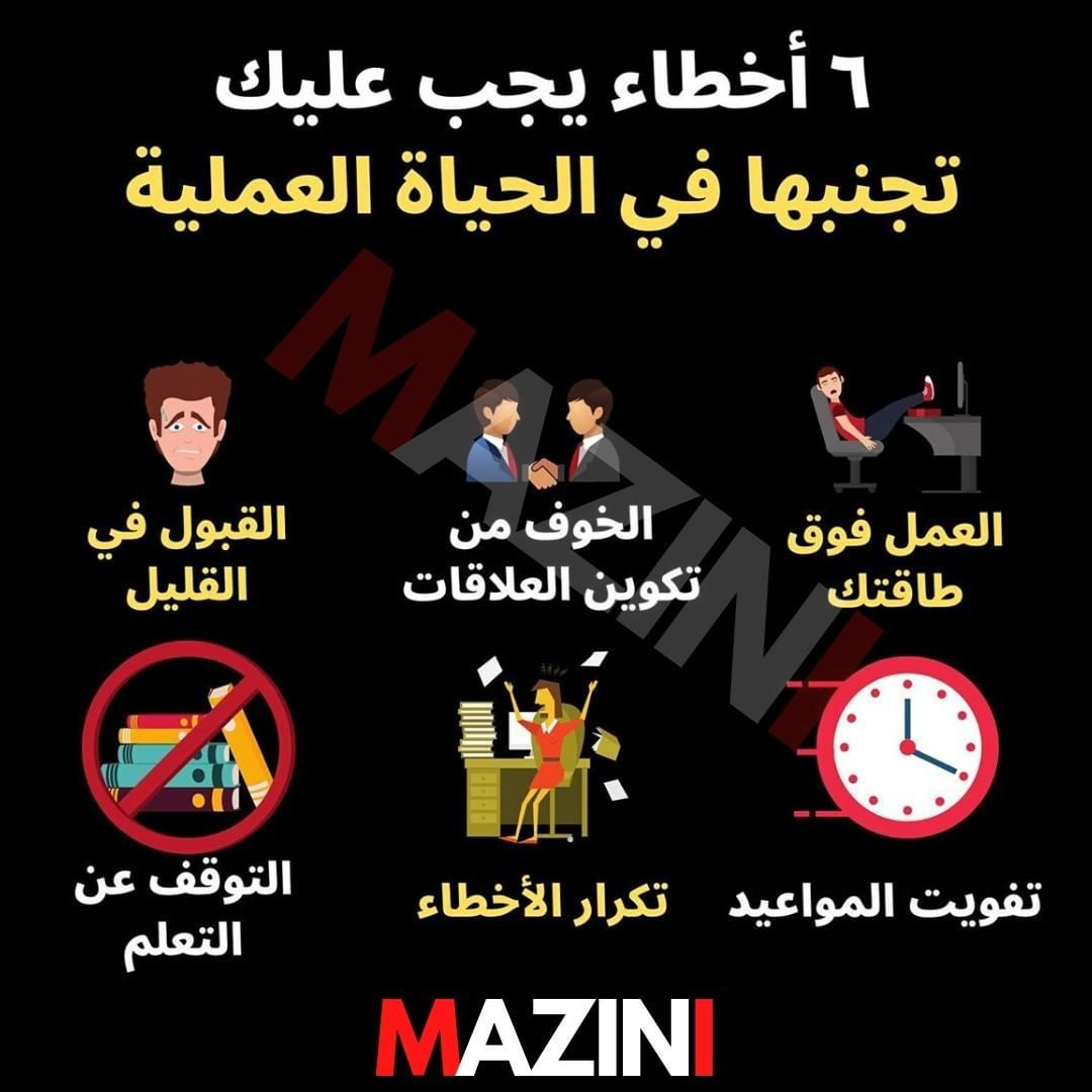 Pin By Ameer Al Mutairi On تطوير الذات In 2020 Life Skills Words Quotes Self Development