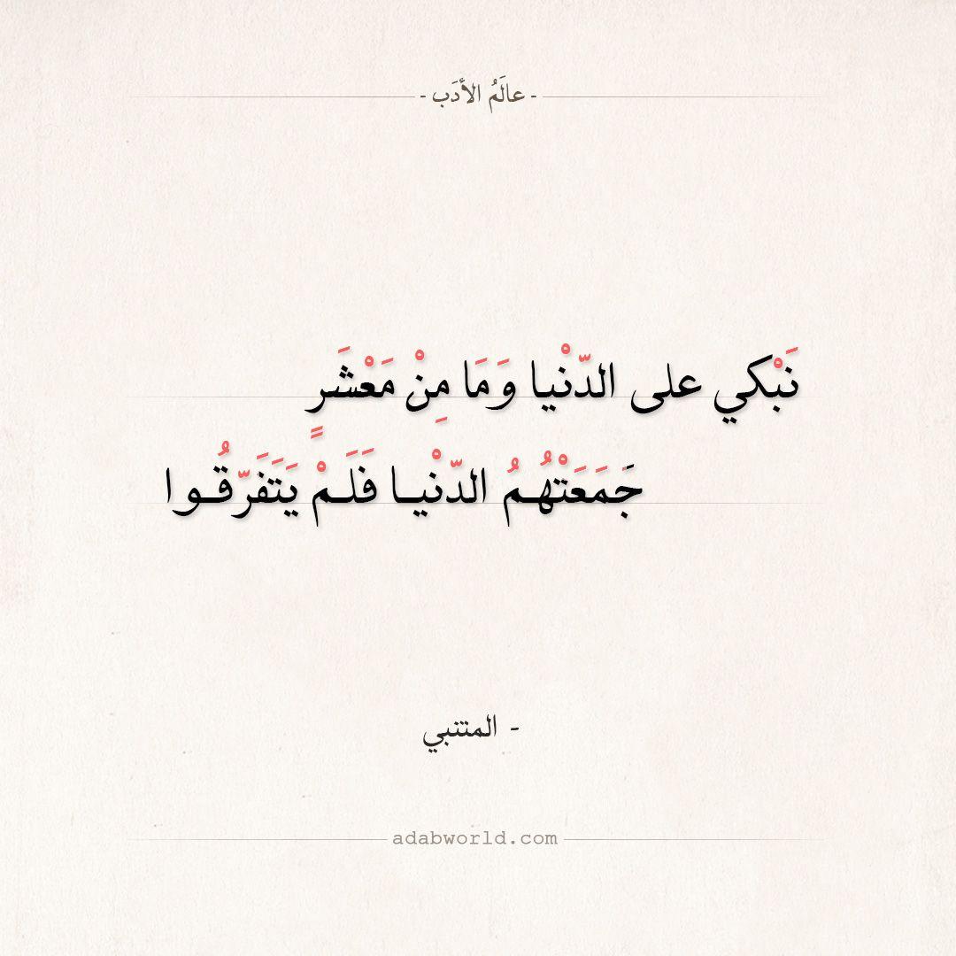 شعر المتنبي نبكي على الدنيا وما من معشر عالم الأدب Arabic Love Quotes Arabic Poetry Words