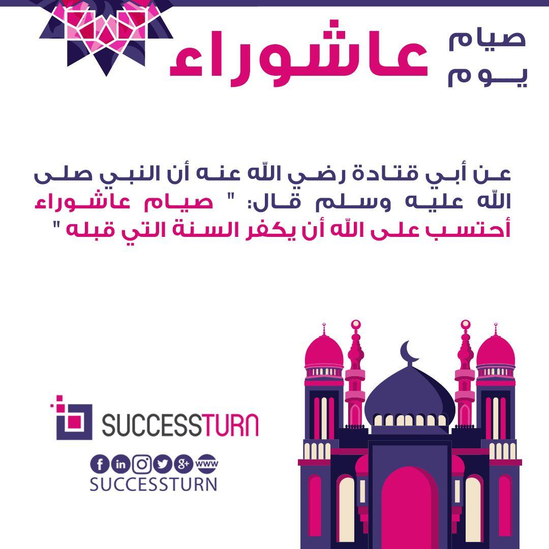 فضل صيام عاشوراء فرصة ثمينة فلا تضيعها صوم منعطف النجاح طاعات Allah Good Morning Morning