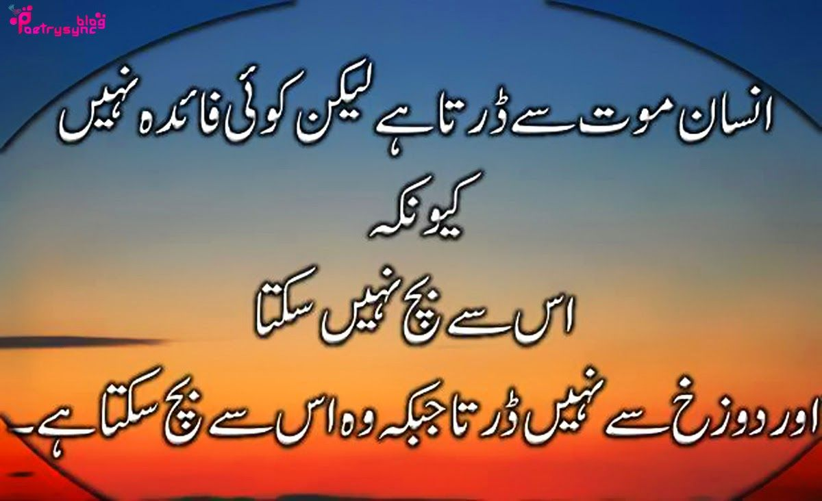quotes about mout in urdu - Google Search | Islamic quotes ...