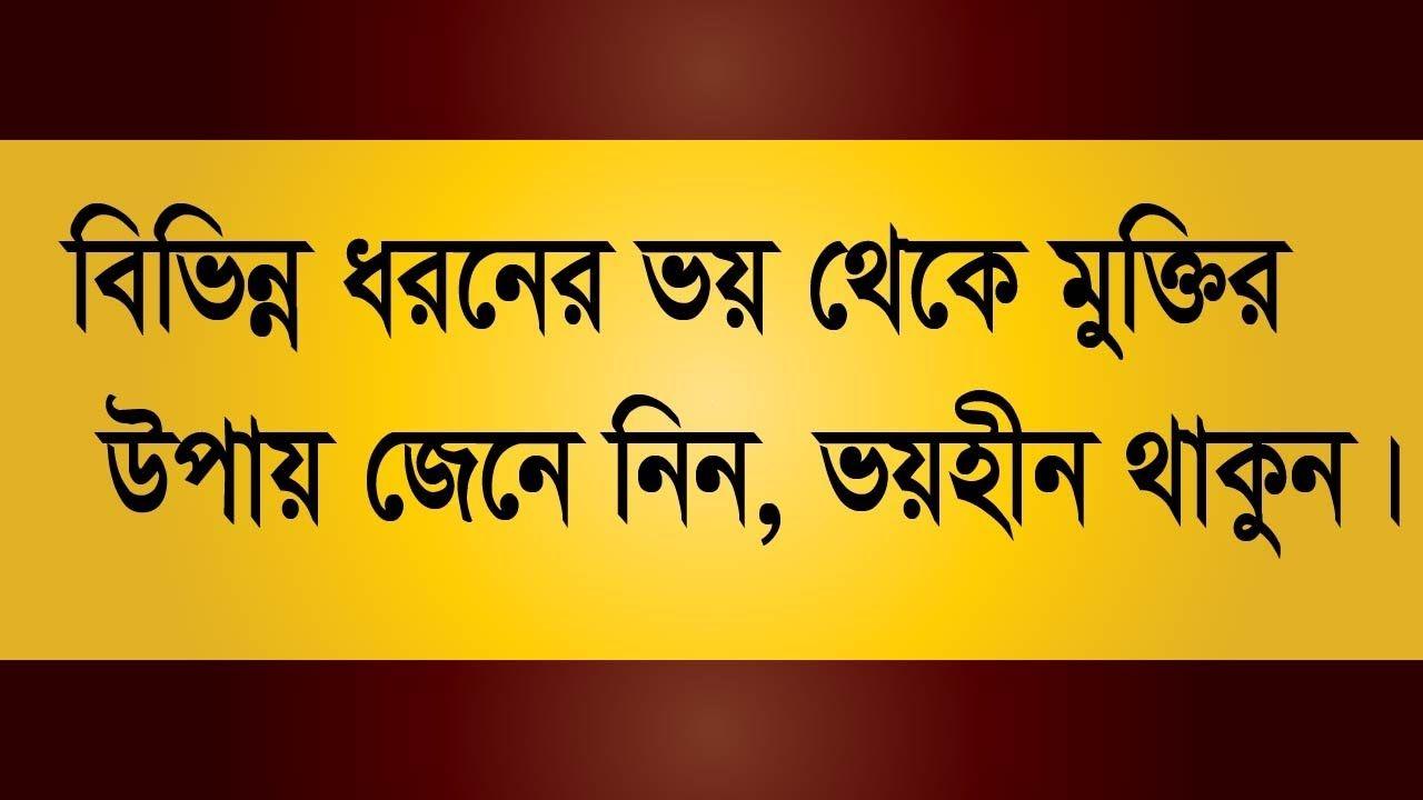 বিভিন্ন ধরনের ভয় থেকে মুক্তির উপায় জেনে নিন, ভয়হীন থাকুন !! bangla health tips men in women 2017 https://youtu.be/D5oM53Artio