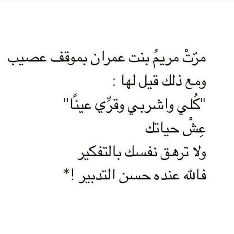 سبحانك ربي ما أعظم شأنك Quotes Quotations Arabic Quotes